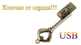 Красивая USB флешка! С Алиэкспресс!!!