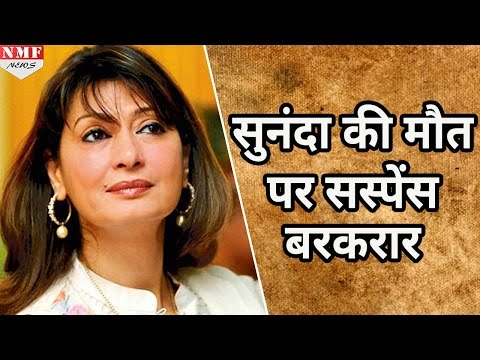 राज बनी हुई है Sunanda Pushkar की Death, BBM Chat से SIT आगे बढ़ाएगी जांच