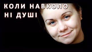 «Коли навколо ні душі»: (кавер) Ольга Токар