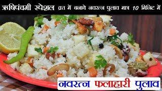 ऋषिपंचमी व्रत स्पेशल - Navratan Pualo Recipe - Rishi Panchami Vrat Recipe Navratan Pualo