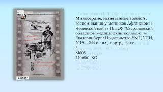 Уральское краеведение. Книги в августе 2019