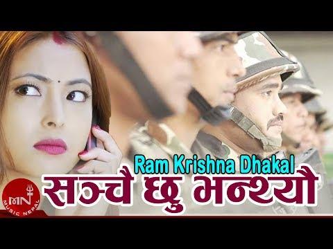 Ram Krishna Dhakal - Sanchai Chhu Bhantheu Ft. Sanam Kathayat, Kristina Thapa | Nepal Army New Song
