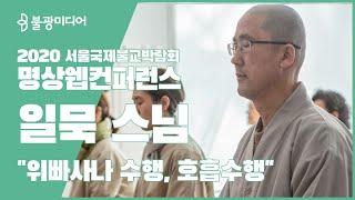 Download lagu 호흡수행, 명상 웹컨퍼런스 '위빠사나 수행' - 일묵 스님