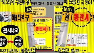 [묘허] 해외직구 관세_ 126불짜리에 웬 통관세_ 해…
