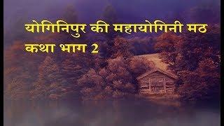 योगिनीपुर की महायोगिनी मठ कथा भाग 2