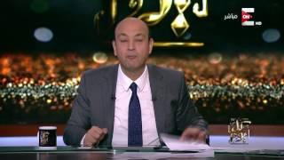 عمرو أديب ساخراً عن الوزراء: إحنا لازم نروح نجدد تكييفات مسجد الحسين والسيد البدوي .. لكن الناس تموت
