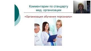 Организация обучения персонала медицинской организации