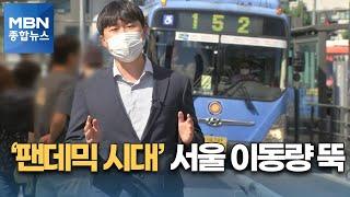 서울 오간 이동량 18% 감소…25살 아래 '집콕' 왜…