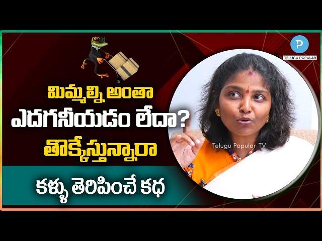 Best Motivational story by Kokila Manjula Sree   Telugu Popular TV