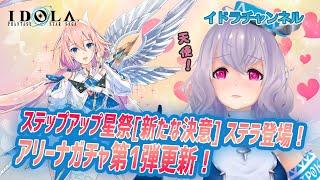 #77【ステップアップ星祭】[新たな決意]ステラ登場!&アリーナガチャ更新!