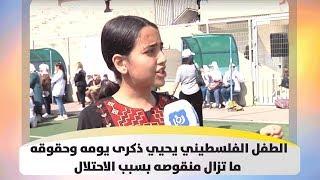 الطفل الفلسطيني يحيي ذكرى يومه وحقوقه ما تزال منقوصه بسبب الاحتلال