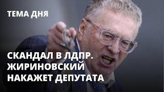 Скандал в ЛДПР. Жириновский накажет депутата. Тема дня