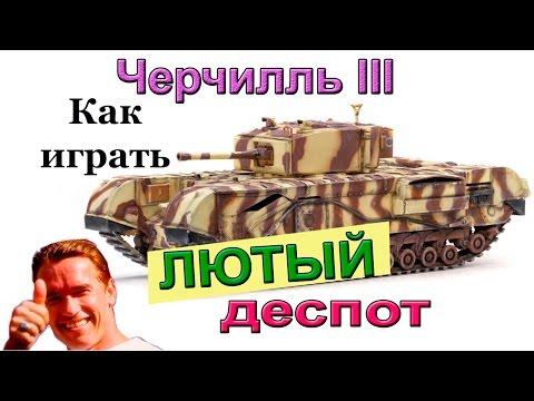 Черчилль 3   Лютый деспот   Как играть Черчель 3 в World of Tanks ! Суппер комментарий!