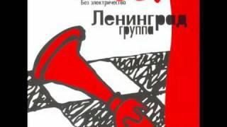 Смотреть клип песни: Ленинград - Ковбой