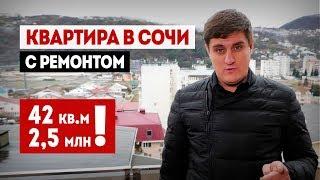 Купить квартиру в Сочи недорого! 42 м2 с ремонтом за 2,5 млн.