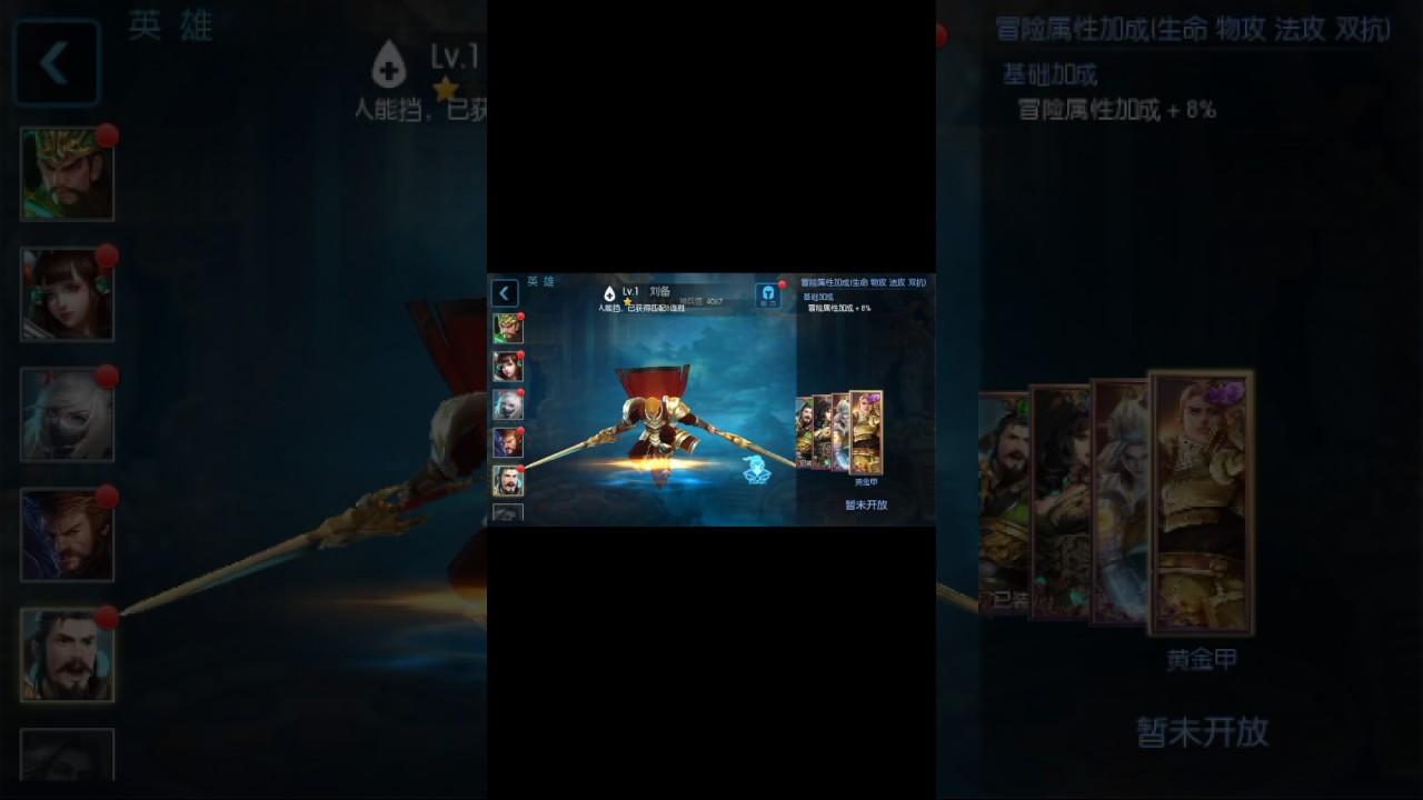 Cách tải 3Q mobi Trung Quốc và xem các tướng với Skin