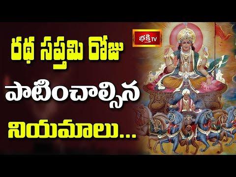 రథ సప్తమి రోజు పాటించాల్సిన నియమాలు || Karya Siddhi || Archana || Bhakthi TV