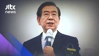 박원순은 누구…인권변호사서 서울시장, 대선주자로 / JTBC News