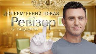 «Ревизор с Тищенко»: сезон стал более жестким!