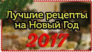 Очень вкусные рецепты к Новому Году 2017 / Со Вкусом