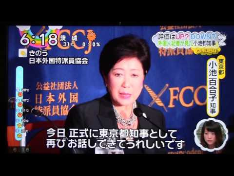 Tokyo Governor Koike meets the Foreign media August 31st NTV Japan