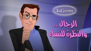A Smile of Hope: Men & the way they look at women! .. !بسمة أمل: الرجال والنظرة للنساء