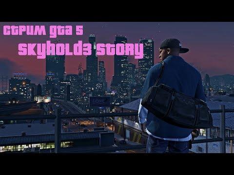 🔴 Стрим Гта 5 Онлайн | GTA 5 ONLINE  ► Приезд В L.A 🏆 ✅