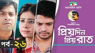 Video Priyo Din Priyo Raat | Ep 26 | Drama Serial | Niloy | Mitil | Sumi | Salauddin Lavlu | Channel i TV download MP3, 3GP, MP4, WEBM, AVI, FLV November 2018