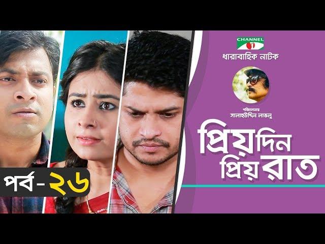 Priyo Din Priyo Raat | Ep 26 | Drama Serial | Niloy | Mitil | Sumi | Salauddin Lavlu | Channel i TV