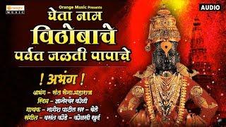 Gheta Nam Vithobache Parwat Jalti Papache | Abhang - Vitthal Bhakti Geet - Orange Music