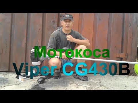 Обзор и отзыв: мотокоса Viper CG-430B (не оригинал)