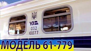 Rail Expo 2019! Обзор пассажирского вагона модели 61-779
