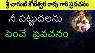 ని పట్టుదలను పెంచే ప్రవచనం  Sri Chaganti Koteswara Rao Speeches