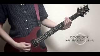 deadlock - 神様、僕は気づいてしまった ギター弾いてみた【guitar cover】