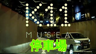【新商場】尖沙咀K11 MUSEA停車場 (入) K11 MUSEA Carpark in Tsim Sha Tsui (In)