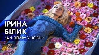 Ірина Білик - А Я Пливу У Човні