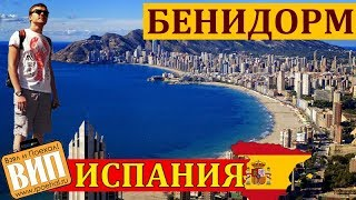 видео отдых в Испании 2018 для всей
