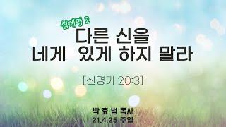 2021년 4월 25일 주일 4부예배