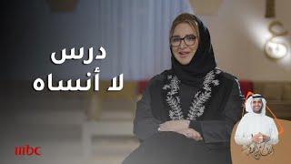 درس لن تنساه عزيزة جلال من جدتها |10/3