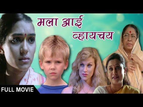 Mala Aai Vhaychay | Full Marathi Movie | Urmila Kanetkar, Samruddhi Porey | Film On Child Surrogacy