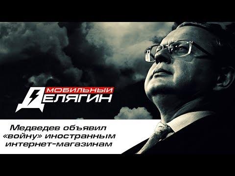 Медведев объявил «войну» иностранным интернет-магазинам