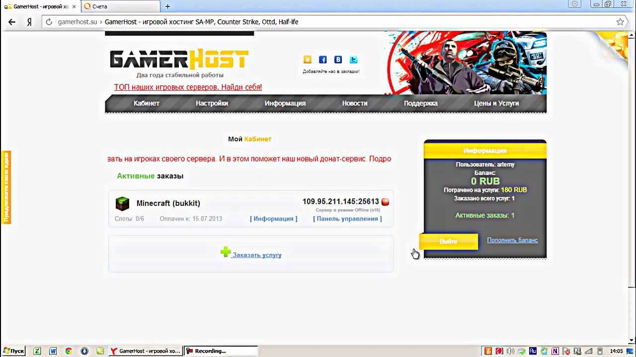 Купить сервер майнкрафт 1.7 10 на хостинге образ сервера для хостинга