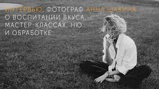 Фотограф Анна Шакина. О воспитании вкуса, мастер классах, ню и обработке.