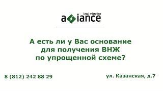 видео Вид на жительство в России: как получить быстро, необходимые документы, помощь в оформлении