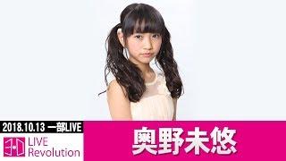 奥野未悠https://twitter.com/miyuu_okuno_211 D LIVE Revolution 公演...