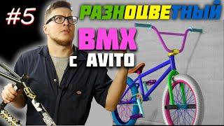 Кастом за Копейки #5 Разноцветный (DARE BMX)