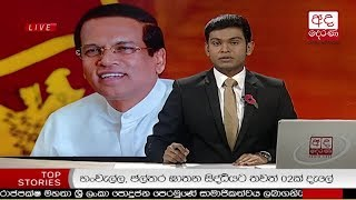 Ada Derana Late Night News Bulletin 10.00 pm - 2018.11.11 Thumbnail
