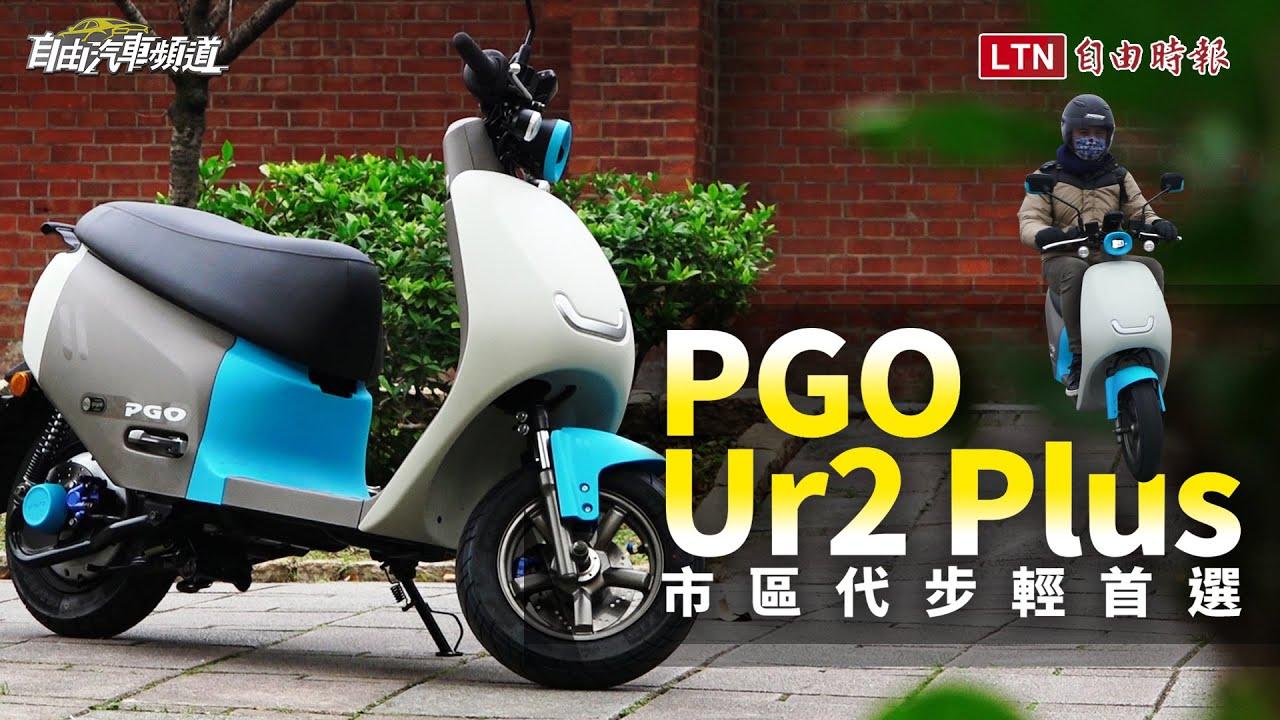 市區代步輕首選!PGO Ur2 Plus 試駕