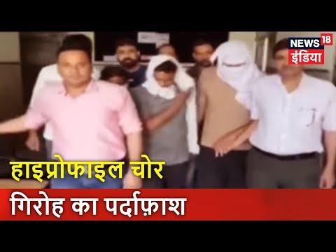 Delhi: हाइप्रोफाइल चोर गिरोह का पर्दाफ़ाश | Breaking News | News18 India