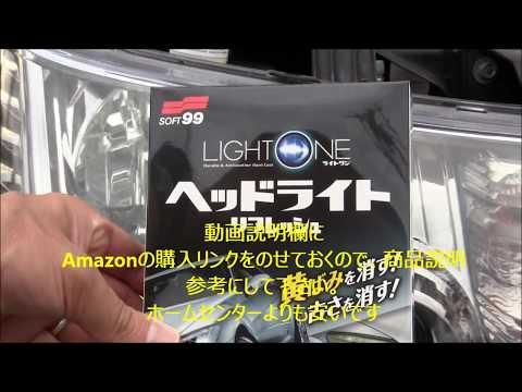 ヘッドライトの黄ばみ取り SOFT99ヘッドライトリフレッシュ試してみた